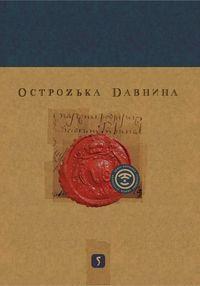 https://heritage.oa.edu.ua/assets/images/books/5_big.jpg